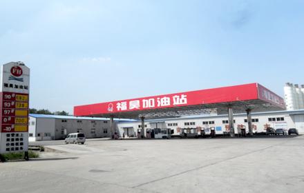 福昊加油站